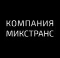 микстранс-e1466332343445